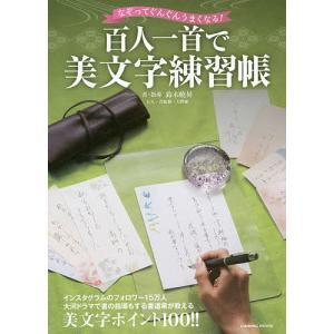 百人一首で美文字練習帳 なぞってぐんぐんうまくなる!/鈴木曉昇