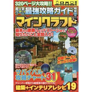 出版社:コスミック出版 発行年月:2019年07月 シリーズ名等:COSMIC MOOK