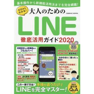 大人のためのLINE徹底活用ガイド ゼロからわかる! 2020