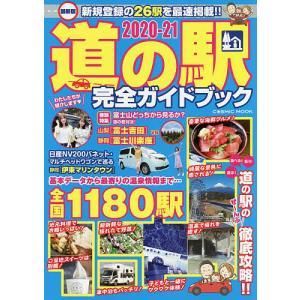 毎日クーポン有/ 道の駅完全ガイドブック 最新版 2020−21
