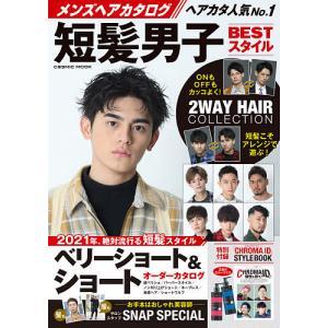 日曜はクーポン有/ メンズヘアカタログ短髪男子BESTスタイル 2021年、絶対流行る短髪スタイル