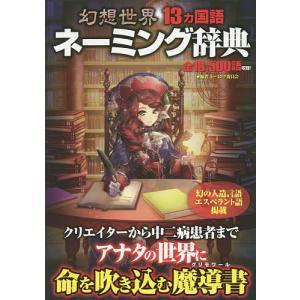 幻想世界13カ国語ネーミング辞典/ネーミング委員会
