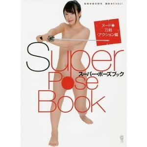 スーパー・ポーズブック ヌード・刀剣アクション編/島本耕司/KANJI