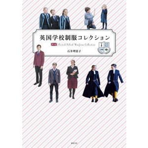 日曜はクーポン有/ 英国学校制服コレクション/石井理恵子|bookfan PayPayモール店