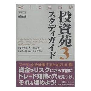 著:アレキサンダー・エルダー 訳:井田京子 出版社:パンローリング 発行年月:2007年08月 シリ...