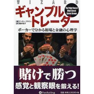 ギャンブルトレーダー ポーカーで分かる相場と金融の心理学/ア...