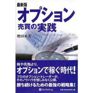 オプション売買の実践/増田丞美