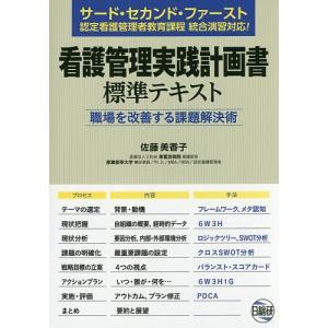看護管理実践計画書標準テキスト 職場を改善する課題解決術/佐藤美香子