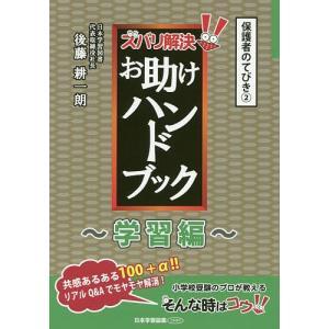 ズバリ解決!お助けハンドブック 学習編/後藤耕一朗