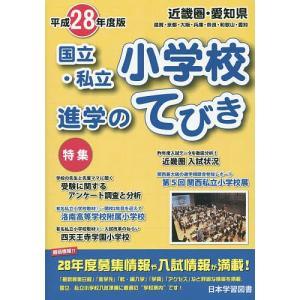 日曜はクーポン有/ 国立・私立小学校進学のてびき 平成28年度版近畿圏・愛知県