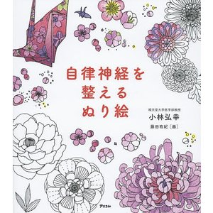 自律神経を整えるぬり絵/小林弘幸/藤田有紀