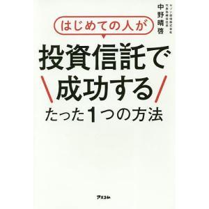 著:中野晴啓 出版社:アスコム 発行年月:2017年12月