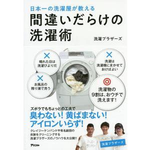 日曜はクーポン有/ 日本一の洗濯屋が教える間違いだらけの洗濯術/洗濯ブラザーズ