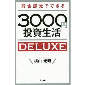 日曜はクーポン有/ 貯金感覚でできる3000円投資生活DELUXE/横山光昭|bookfan PayPayモール店