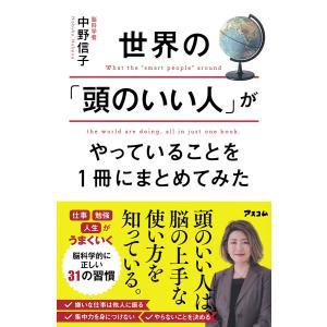 毎日クーポン有/ 世界の「頭のいい人」がやっていることを1冊にまとめてみた/中野信子|bookfan PayPayモール店