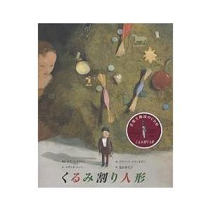 くるみ割り人形/E.T.A.ホフマン/リスベート・ツヴェルガー/ズザンネ・コッペ