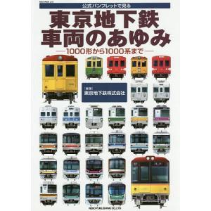 東京地下鉄車両のあゆみ 公式パンフレットで見る 1000形から1000系まで/東京地下鉄株式会社/旅行|boox