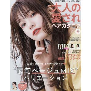 日曜はクーポン有/ 大人の愛されヘアカタログ vol.27
