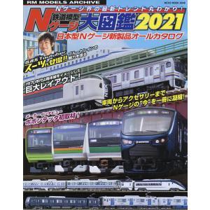 日曜はクーポン有/ 鉄道模型Nゲージ大図鑑 日本型Nゲージ新製品オールカタログ 2021