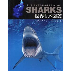 世界サメ図鑑/スティーブ・パーカー/櫻井英里子