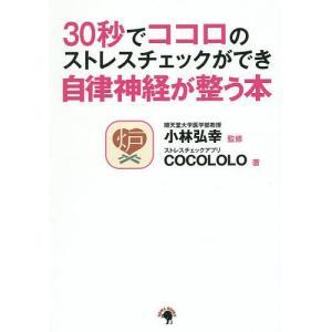 30秒でココロのストレスチェックができ自律神経が整う本/小林弘幸/COCOLOLO