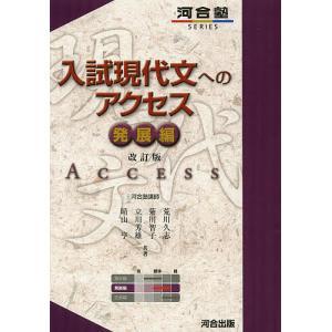 入試現代文へのアクセス 発展編/荒川久志/菊川智子/立川芳雄