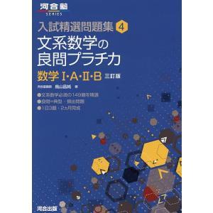 日曜はクーポン有/ 文系数学の良問プラチカ 数学1・A・2・B/鳥山昌純|bookfan PayPayモール店