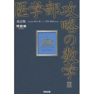 著:西山清二 出版社:河合出版 発行年月:2015年09月 シリーズ名等:河合塾シリーズ