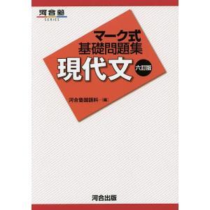 現代文/河合塾国語科
