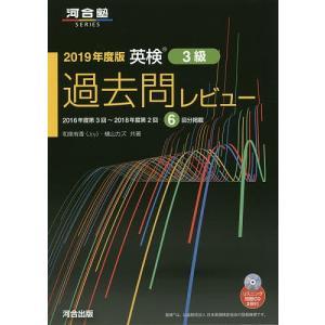 英検3級過去問レビュー 2019年度版/和泉有香/横山カズ