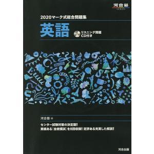 マーク式総合問題集英語 2020/河合塾英語科