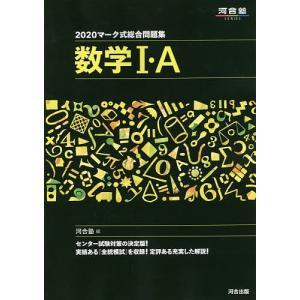 マーク式総合問題集数学1・A 2020/河合塾数学科