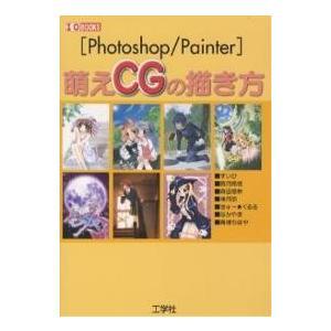 〈Photoshop/Painter〉萌えCGの描き方