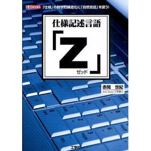 仕様記述言語「Z」 「仕様」の数学的構造化に「自然言語」を使う!/赤間世紀/第二IO編集部