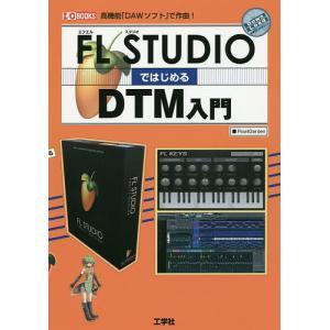 FL STUDIOではじめるDTM入門 高機能「DAWソフト」で作曲!/FloatGarden/IO...