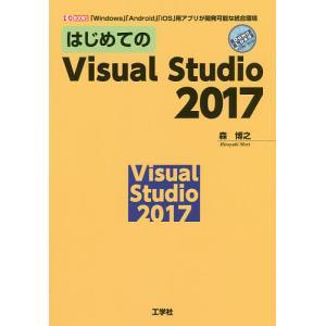 はじめてのVisual Studio 2017 ...の商品画像