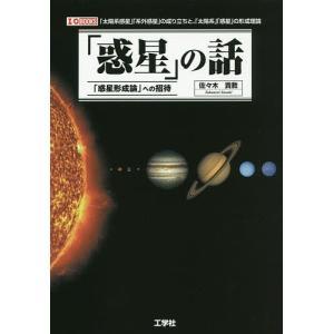 「惑星」の話 「惑星形成論」への招待 「太陽系惑星」「系外惑星」の成り立ちと、「太陽系」「惑星」の形...