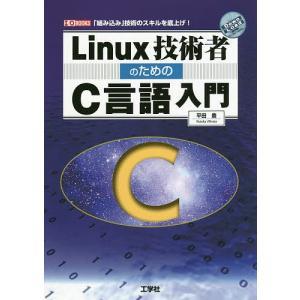 Linux技術者のためのC言語入門 「組み込み」技術のスキルを底上げ!/平田豊