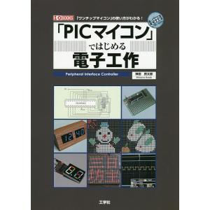 日曜はクーポン有/ 「PICマイコン」ではじめる電子工作 「ワンチップマイコン」の使い方がわかる!/神田民太郎|bookfan PayPayモール店