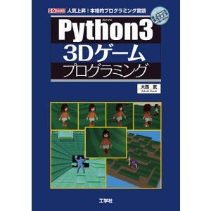日曜はクーポン有/ Python3 3Dゲームプログラミング 人気上昇!本格的プログラミング言語/大西武|bookfan PayPayモール店