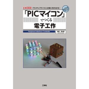 日曜はクーポン有/ 「PICマイコン」でつくる電子工作 「ワンチップマイコン」の使い方がわかる!/神田民太郎|bookfan PayPayモール店