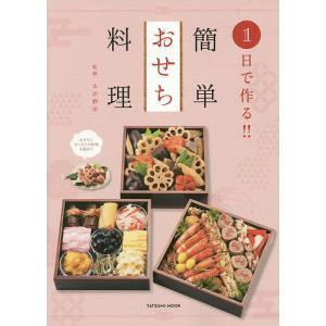 1日で作る!!簡単おせち料理/太田静栄/レシピ...