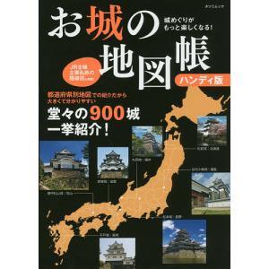 日曜はクーポン有/ お城の地図帳 城めぐりがもっと楽しくなる! 堂々の900城一挙紹介!/旅行