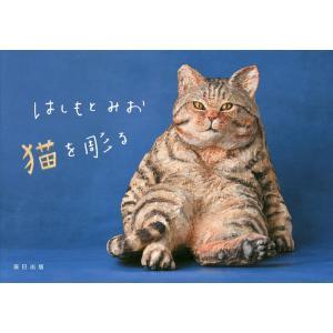 はしもとみお猫を彫る/はしもとみお