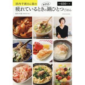 浜内千波さん家の疲れているときのサクッと鍋ひとつごはん/浜内千波/レシピ
