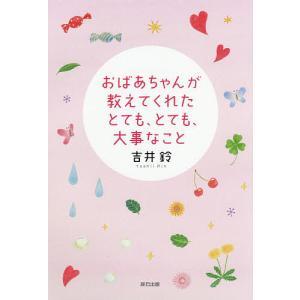 おばあちゃんが教えてくれたとても、とても、大事なこと/吉井鈴