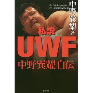 私説UWF 中野巽耀自伝/中野巽耀