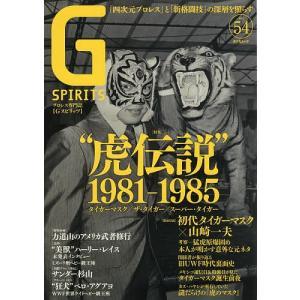 日曜はクーポン有/ G SPIRITS Vol.54