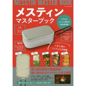 日曜はクーポン有/ メスティンマスターブック 完全活用術・極上46レシピを掲載!|bookfan PayPayモール店