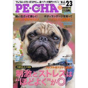 PE・CHA フレブル・パグ・ボステリetc.鼻ペチャ犬専門マガジン Vol.23